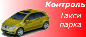 Контроль такси парка с ArmGPS